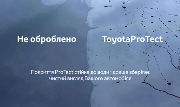 Toyota ProTect